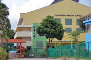 Zhonghua Primary School Ranking and Review 2017 Singapore